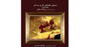 کتاب دستور مقدماتی تار و سه تار