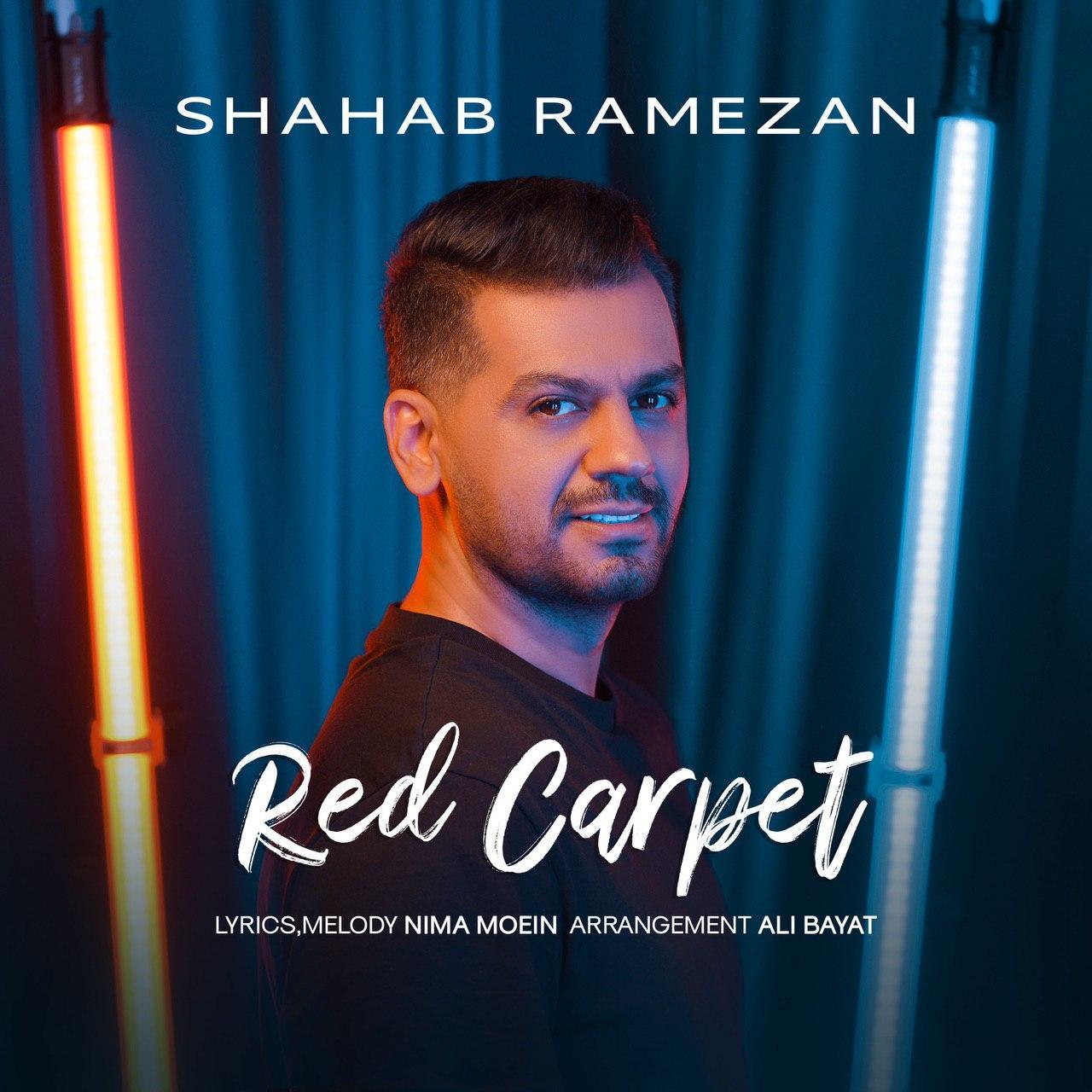 آهنگ فرش قرمز با صدای شهاب رمضان