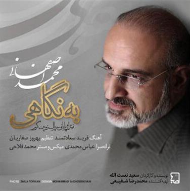 تک آهنگ به نگاهی محمد اصفهانی